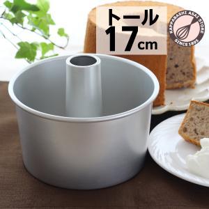 ★浅井商店オリジナルシフォン型★ つなぎ目のないアルミトールシフォンケーキ型17cm|asai-tool