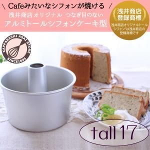 ★浅井商店オリジナルシフォン型★ つなぎ目のないアルミトールシフォンケーキ型17cm|asai-tool|09