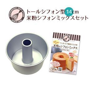 販売記念!!浅井商店開発!アルミトールシフォンケーキ型14cm+米粉シフォンミックスのセット!|asai-tool