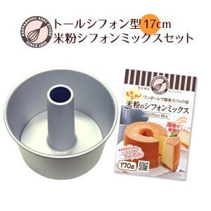 販売記念!!浅井商店開発!アルミトールシフォンケーキ型17cm+米粉シフォンミックスのセット!|asai-tool