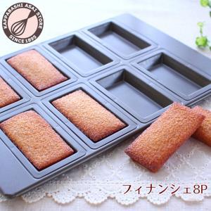 ★オリジナル新発売★ 型離れ抜群!スーパーシリコン加工 基本のお菓子型シリーズ第四弾 フィナンシェ 8P|asai-tool