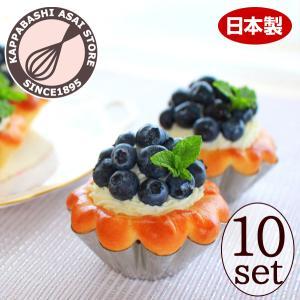 【まとめてお得!】日本製 ブリキ ブリオッシュ型 10個組|asai-tool