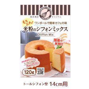 浅井商店オリジナル ワンボールで簡単カフェの味 モチふわ♪米粉シフォンミックス トールシフォン14cm用(120g)|asai-tool