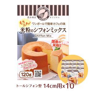 10袋セット浅井商店オリジナル ワンボールで簡単カフェの味 モチふわ♪米粉シフォンミックス トールシフォン14cm用(120g)|asai-tool
