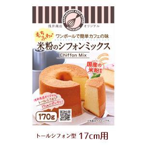 浅井商店オリジナル ワンボールで簡単カフェの味 モチふわ♪米粉シフォンミックス トールシフォン17cm用(170g)|asai-tool