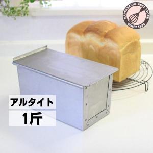 ★浅井商店オリジナル★形のいい山食のためのアルタイト新食パン型 1斤|asai-tool