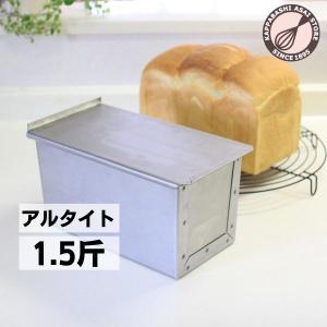 形のいい山食のためのアルタイト新食パン型 1.5斤 浅井商店オリジナル