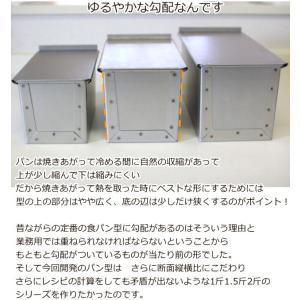 ★浅井商店オリジナル★形のいい山食のためのアルタイト新食パン型 1.5斤|asai-tool|08