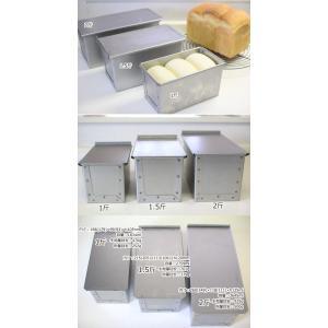 ★浅井商店オリジナル★形のいい山食のためのアルタイト新食パン型 1.5斤|asai-tool|09