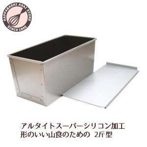 ★浅井商店オリジナル★アルタイトスーパーシリコン加工新食パン型 形のいい山食のための2斤型|asai-tool