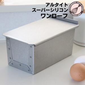 アルタイトスーパーシリコン食パン型 ワンローフ フタ付|asai-tool