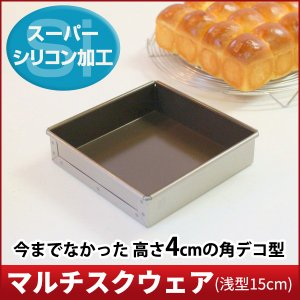 ★オリジナル★スーパーシリコン加工アルタイト角デコ型 マルチスクウェア(浅型15cm)|asai-tool