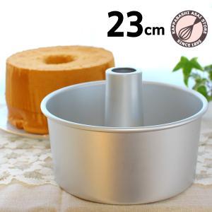 つなぎ目のないアルミシフォンケーキ型 23cm|asai-tool