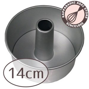つなぎ目のないアルミシフォンケーキ型 14cm|asai-tool