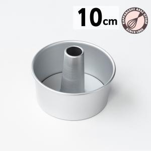 つなぎ目のないアルミシフォンケーキ型 10cm|asai-tool