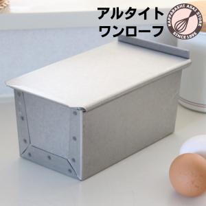 アルタイト食パン型 ワンローフ|asai-tool