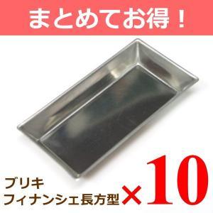 【まとめてお得!】ブリキ フィナンシェ長方型 10個組|asai-tool