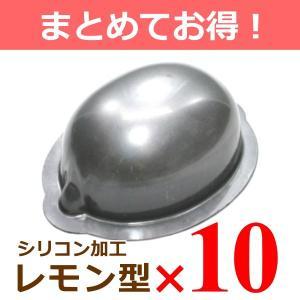 【まとめてお得!】シリコン加工レモン型 10個組|asai-tool