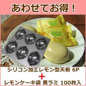 【あわせてお得!】シリコン加工レモン型天板6P+レモンケーキ袋 黄ラミ 100枚入|asai-tool