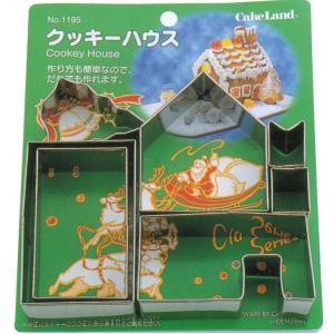 クッキーハウス|asai-tool
