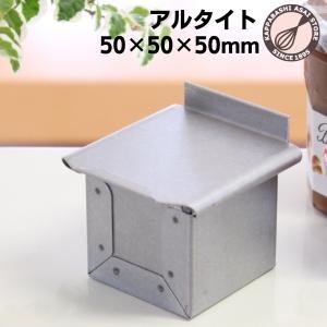 アルタイト食パン型 プチキューブ5 asai-tool
