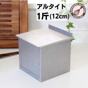 アルタイト食パン型 12cm正角型 1斤 フタ付|asai-tool