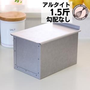 アルタイト食パン型 勾配のない1.5斤 フタ付|asai-tool