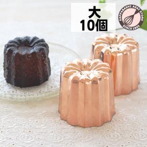 【まとめてお得!】本場のカヌレを焼くための 銅カヌレ型 大 10個組|asai-tool