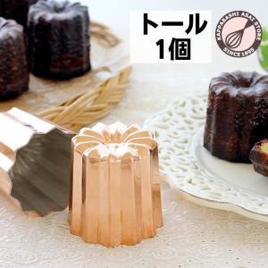 NEW!銅カヌレ型 (トール)★浅井商店オリジナルサイズ★|asai-tool
