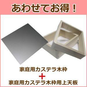 【あわせてお得!】家庭用カステラ枠+上天板|asai-tool
