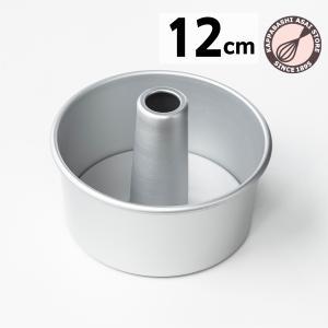 つなぎ目のないアルミシフォンケーキ型 12cm|asai-tool