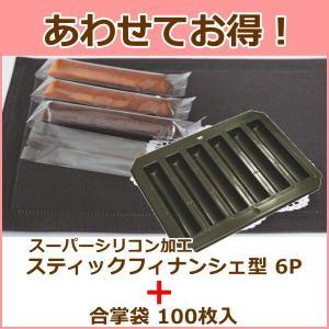 【あわせてお得!】スーパーシリコン加工 スティックフィナンシェ型6P+合掌袋 GTP No.1 100枚入|asai-tool