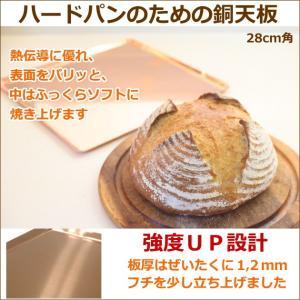 ハードパンのための銅天板 280X280XH10mm t=1.2mm 【ddd】|asai-tool