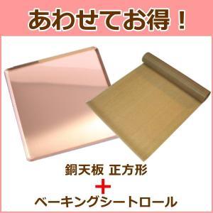 【あわせてお得!】ハードパンのための銅天板 280X280XH10mm+ベーキングシートロール|asai-tool