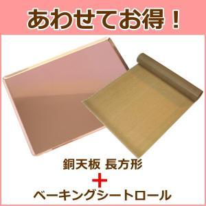【あわせてお得!】ハードパンのための銅天板 405X300XH10mm+ベーキングシートロール|asai-tool