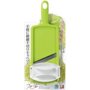 フルベジ キャベツ スライサー 下村工業 便利な調理器具・キッチン用品