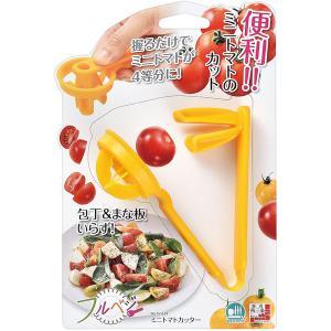 フルベジ ミニトマト カッター 下村工業 便利な調理器具・キッチン用品