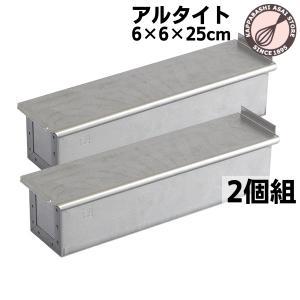 ★いつでもまとめてお得!★アルタイト食パン型 ミニスティック2個組|asai-tool
