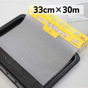 ★超お買い得★フジクッキングシート業務用 33cmX30m|asai-tool