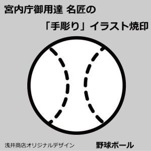 名匠手彫りのオリジナル焼印【野球ボール】【ddd】|asai-tool