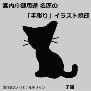 名匠手彫りのオリジナル焼印【子猫】【ddd】|asai-tool