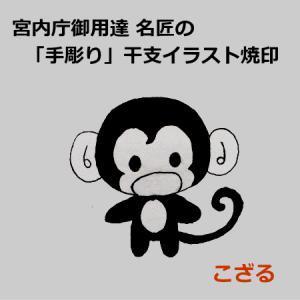 名匠手彫りのオリジナル干支焼印【こざる】【ddd】|asai-tool