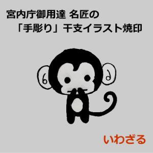 名匠手彫りのオリジナル干支焼印【いわざる】【ddd】|asai-tool