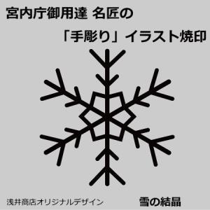 名匠手彫りのオリジナル焼印【雪の結晶】【ddd】|asai-tool