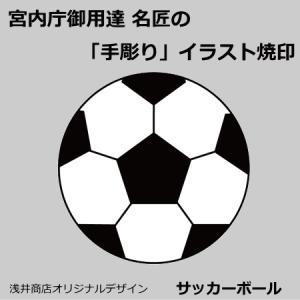 名匠手彫りのオリジナル焼印【サッカーボール】【ddd】|asai-tool