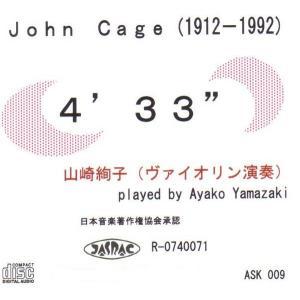 ジョン=ケージ 4分33秒 山崎絢子 ヴァイオリン演奏 asakimusic