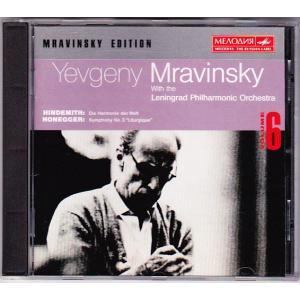 ヒンデミット 交響曲「世界の調和」、オネゲル 交響曲第3番 ムラヴィンスキー指揮
