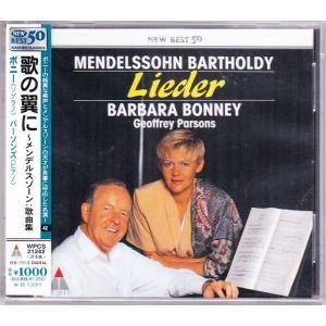 歌の翼に メンデルスゾーン:歌曲集 バーバラ・ボニー s2s