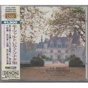 モーツァルト ピアノソナタ集 ピリス|asakimusic