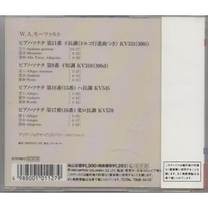 モーツァルト ピアノソナタ集 ピリス|asakimusic|02